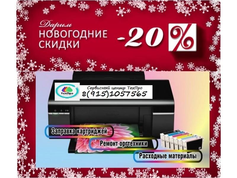 Новогодняя скидка -20%